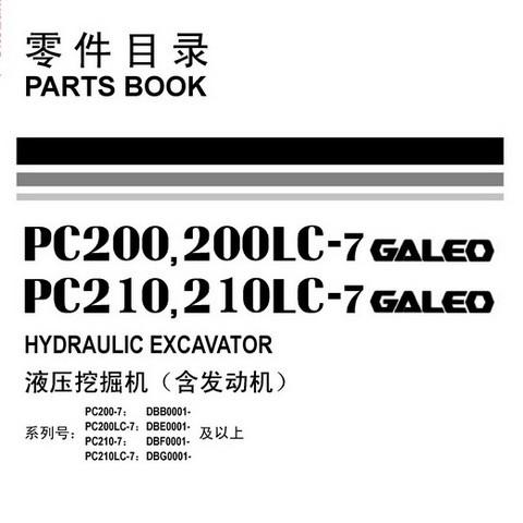 Komatsu PC200-7, PC200LC-7, PC210-7, PC210LC-7 Galeo Hydraulic Excavator Parts Book (DBB0001 and up)