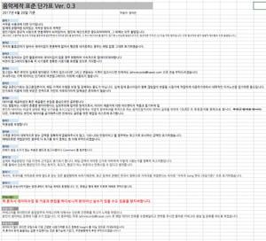 음악제작단가데이터표 Ver.0.6