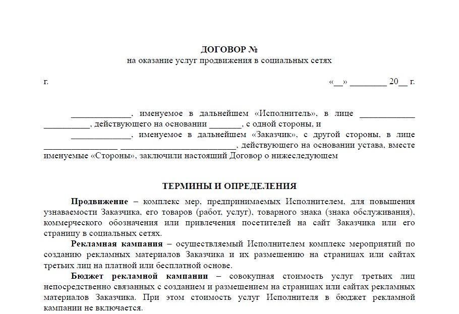 Договор реклама сайта реклама электротоваров на радио