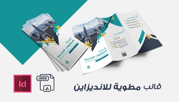 مطوية للانديزاين INDD Tri Fold Brochure Indesign Template