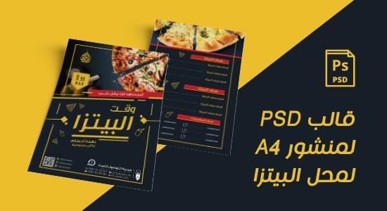 Flyer Pizza PSD Template قالب منشور للبيتزا