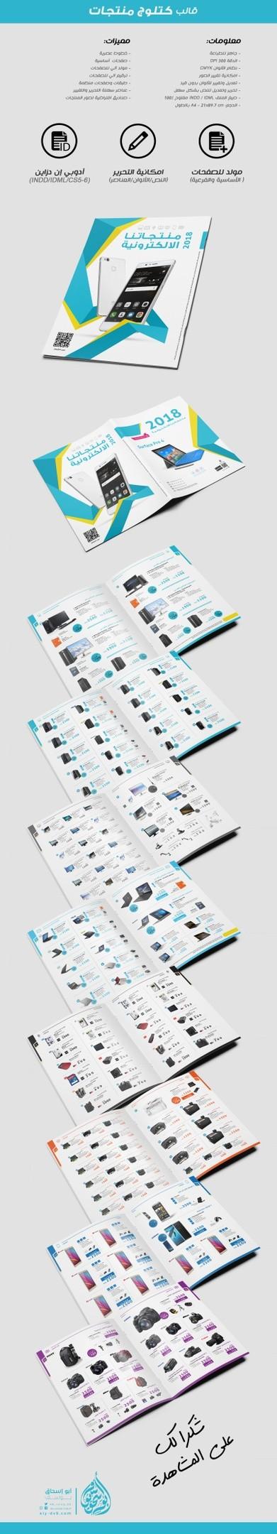 INDD قالب كتلوج طباعي للمنتجات الالكترونية للانديزاين