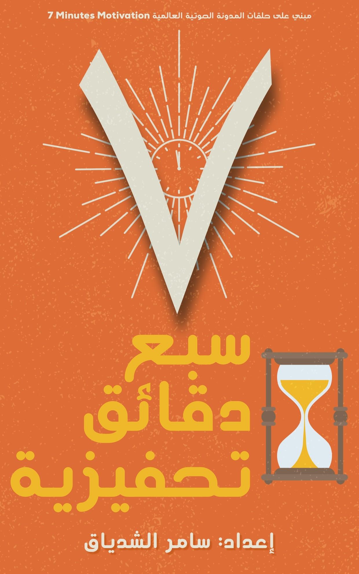 سبعة دقائق تحفيزية: النسخة الرقمية العربية من الكتاب