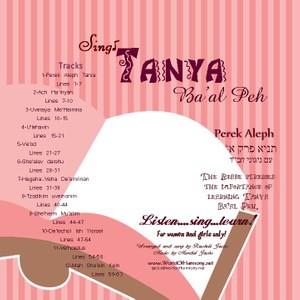 CD01 Perek Aleph Tanya Ba'al Peh Music