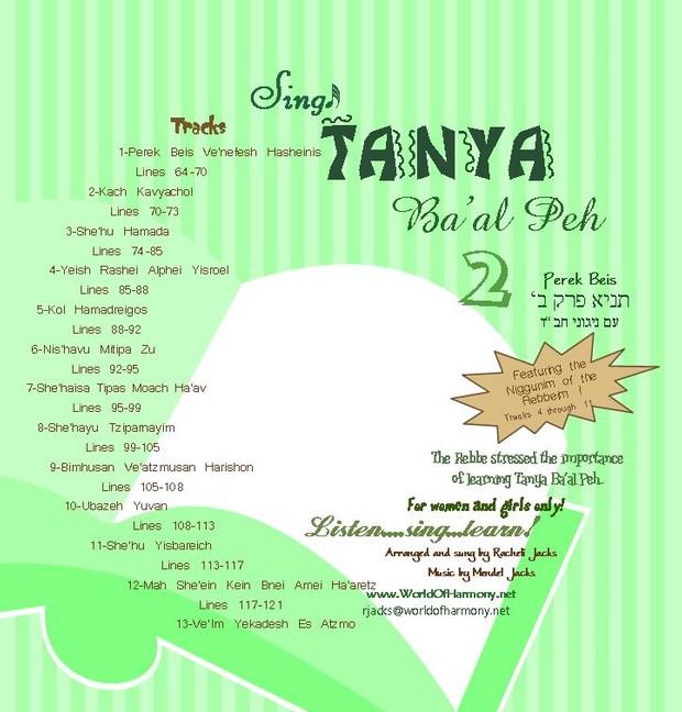 CD02 Perek Beis Tanya Ba'al Peh Music
