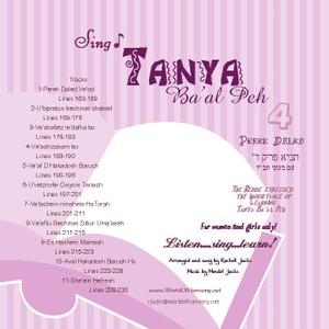 CD04 Perek Daled Ba'al Peh Music