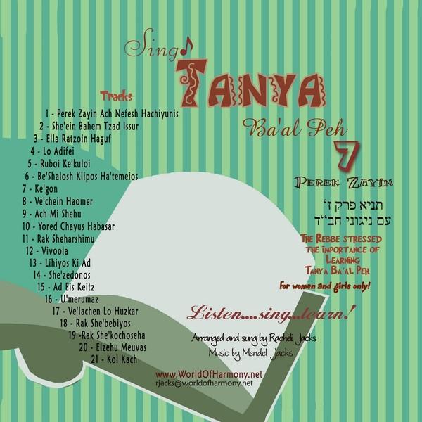 CD07 Perek Zayin Tanya