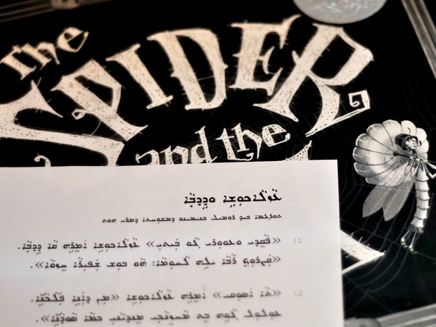 The Spider and the Fly (Assyrian Translation)