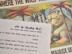 Where the Wild Things Are (Assyrian Translation)