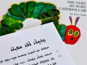 The Very Hungry Caterpillar (Assyrian Translation)