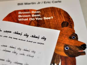 Brown Bear, Brown Bear, What Do You See? (Assyrian Translation)