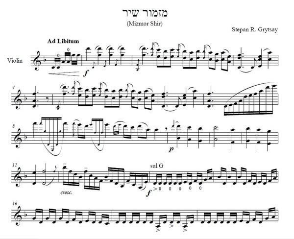 Mizmor Shir (To Sing a Song) מזמור שיר  (Score PDF)