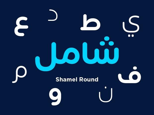 Shamel Round