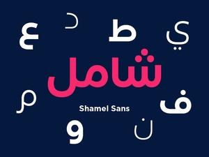 Shamel Sans