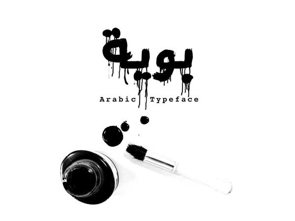 Bouya Typeface