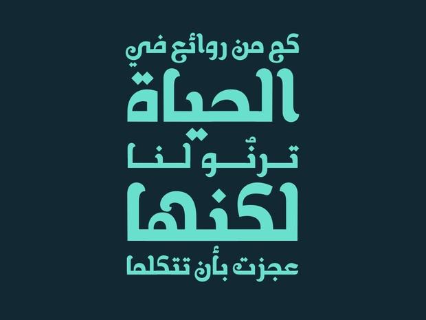 Khallab Typeface