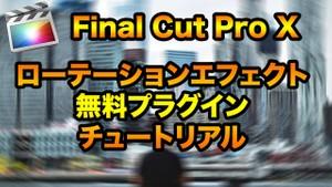 FCPXローテーションエフェクト無料プラグイン