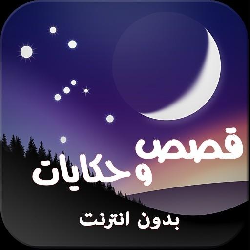 Application mobile (قصص للأطفال)