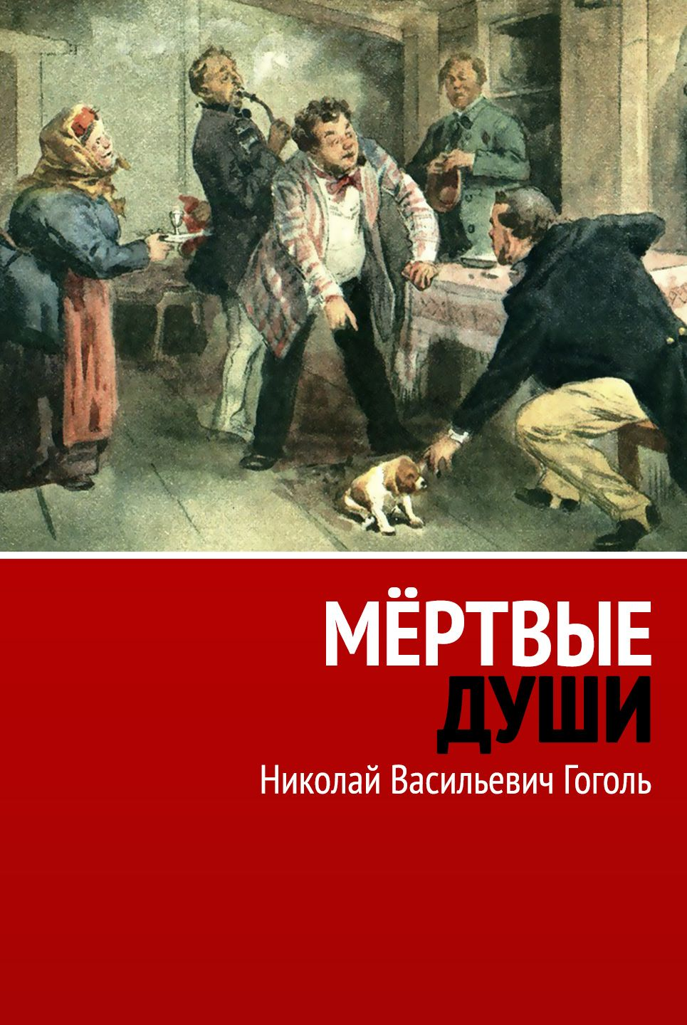 an analysis of the character of chichikov in the poem dead souls by nikolai gogol This item:dead souls by nikolai gogol paperback $1635 the merit in this edition of demons resides in the technical virtuosity of the translatorsthey capture the feverishly intense, personal explosions of activity and emotion that manifest themselves in russian life.